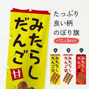 【ネコポス送料360】 のぼり旗 みたらしだんごのぼり EAT5 みたらし団子 団子・串団子