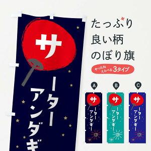 【ネコポス送料360】 のぼり旗 サーターアンダギーのぼり EA2S 沖縄県