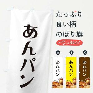 【ネコポス送料360】 のぼり旗 あんパンのぼり EAAX パン各種