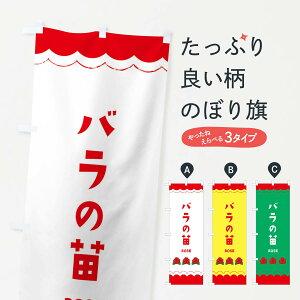 【ネコポス送料360】 のぼり旗 バラの苗販売のぼり EA5N 薔薇 フラワーショップ