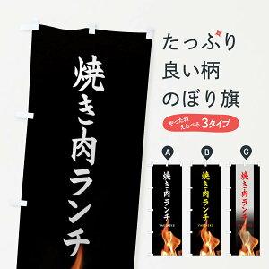【ネコポス送料360】 のぼり旗 焼き肉ランチのぼり EA61 焼肉店