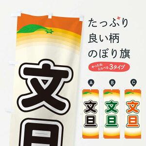 【ネコポス送料360】 のぼり旗 文旦のぼり EARL みかん・柑橘類