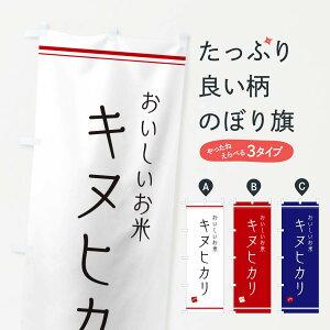 【ネコポス送料360】 のぼり旗 キヌヒカリのぼり EAWC 新米・お米