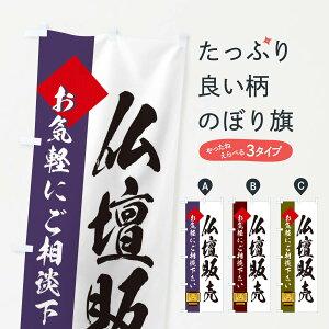 【ネコポス送料360】 のぼり旗 仏壇販売のぼり EY88