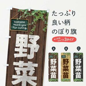 【ネコポス送料360】 のぼり旗 野菜苗のぼり EY95 苗木・植木