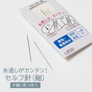 セルフ針(細) 手縫い針 6本入