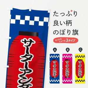 【ネコポス送料360】 のぼり旗 サーターアンダギーのぼり E1CJ 屋台お菓子