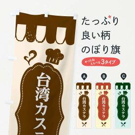 【ネコポス送料360】 のぼり旗 台湾カステラのぼり E2T8 中華料理