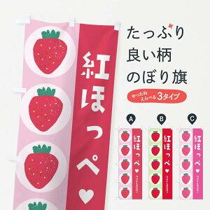【ネコポス送料360】 のぼり旗 紅ほっぺのぼり E2YN いちご 苺 いちご・苺