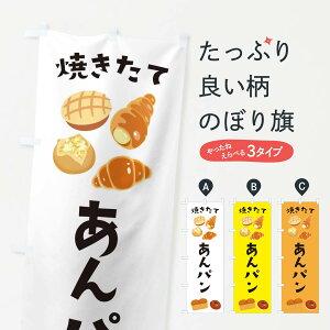【ネコポス送料360】 のぼり旗 あんパンのぼり E293 パン各種