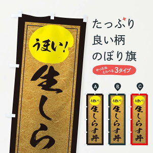 【ネコポス送料360】 のぼり旗 生しらす丼のぼり E2WN 魚介料理