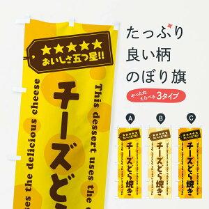 【ネコポス送料360】 のぼり旗 チーズどら焼き/チーズスイーツのぼり E3TK 今川焼き・大判焼き