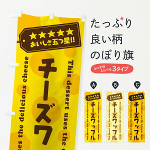 【ネコポス送料360】 のぼり旗 チーズワッフル/チーズスイーツのぼり E3YH