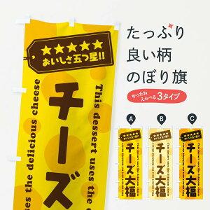 【ネコポス送料360】 のぼり旗 チーズ大福/チーズスイーツのぼり E3YW 大福・大福餅