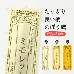 【ネコポス送料360】 のぼり旗 ミモレット/チーズのぼり E37U 牛乳・乳製品