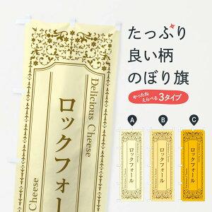 【ネコポス送料360】 のぼり旗 ロックフォール/チーズのぼり E31A 牛乳・乳製品