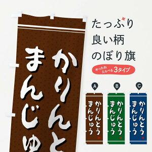 【ネコポス送料360】 のぼり旗 かりんとうまんじゅうのぼり E3X6 饅頭・蒸し菓子