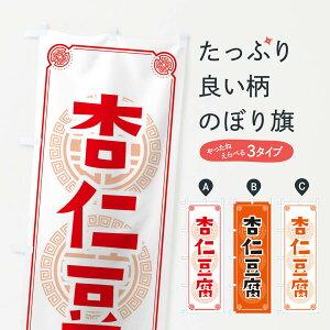 【ネコポス送料360】 のぼり旗 杏仁豆腐のぼり E3CX 中華料理