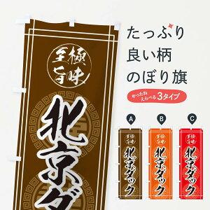 【ネコポス送料360】 のぼり旗 北京ダックのぼり E3KL 中華料理