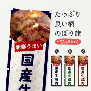 【ネコポス送料360】 のぼり旗 国産牛焼肉のぼり E386 焼き肉