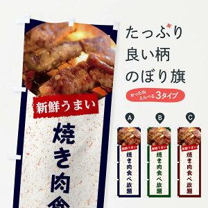 【ネコポス送料360】 のぼり旗 焼き肉食べ放題のぼり E3L4 焼肉店