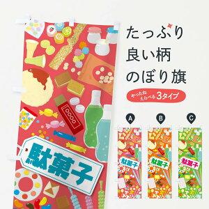 【ネコポス送料360】 のぼり旗 駄菓子のぼり EUAT 屋台お菓子