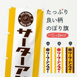 【ネコポス送料360】 のぼり旗 サーターアンダギーのぼり EUR3 屋台お菓子