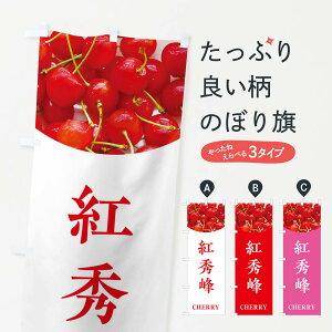 【ネコポス送料360】 のぼり旗 紅秀峰のぼり EURJ さくらんぼ チェリー 果物
