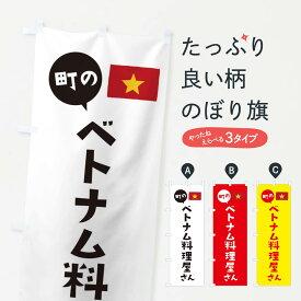 【ネコポス送料360】 のぼり旗 ベトナム料理屋さんのぼり EFTN