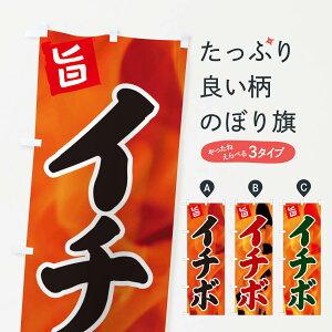 【ネコポス送料360】 のぼり旗 イチボのぼり EF4F 焼肉 焼き肉