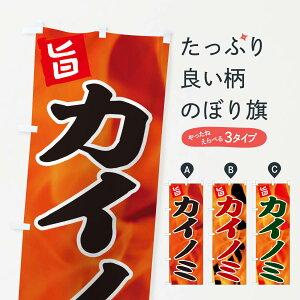 【ネコポス送料360】 のぼり旗 カイノミのぼり EF4G 焼肉 焼き肉