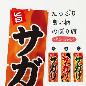 【ネコポス送料360】 のぼり旗 サガリのぼり EF4N 焼肉 焼き肉