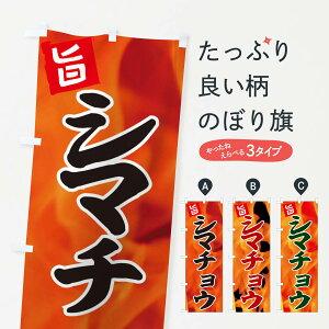 【ネコポス送料360】 のぼり旗 シマチョウのぼり EF46 焼肉 焼き肉