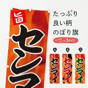 【ネコポス送料360】 のぼり旗 センマイのぼり EF4C 焼肉 焼き肉