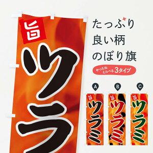 【ネコポス送料360】 のぼり旗 ツラミのぼり EF48 焼肉 焼き肉