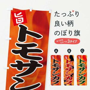 【ネコポス送料360】 のぼり旗 トモサンカクのぼり EF4L 焼肉 焼き肉