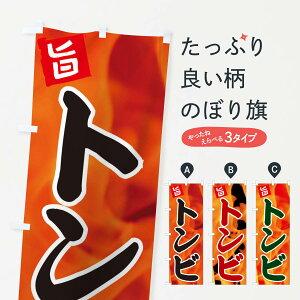 【ネコポス送料360】 のぼり旗 トンビのぼり EF49 焼肉 焼き肉