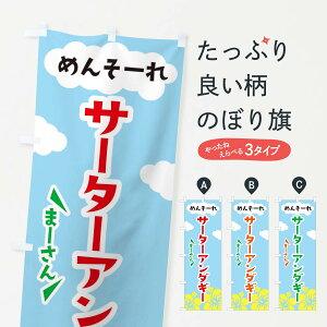 【ネコポス送料360】 のぼり旗 サーターアンダギーのぼり EFA0 屋台お菓子