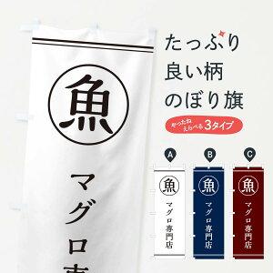 【ネコポス送料360】 のぼり旗 魚/マグロ専門店のぼり EFK6 魚介料理
