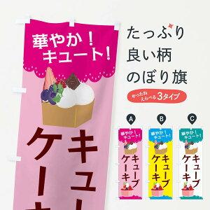 【ネコポス送料360】 のぼり旗 キューブケーキのぼり EFKU 洋菓子