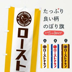 【ネコポス送料360】 のぼり旗 ローストチキンのぼり E41G 焼き・グリル