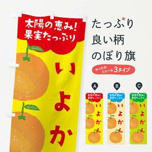 【ネコポス送料360】 のぼり旗 いよかんのぼり E42X オレンジ ミカン みかん みかん・柑橘類