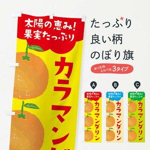 【ネコポス送料360】 のぼり旗 カラマンダリンのぼり E425 オレンジ ミカン みかん みかん・柑橘類