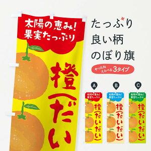 【ネコポス送料360】 のぼり旗 橙/だいだいのぼり E428 オレンジ ミカン みかん みかん・柑橘類