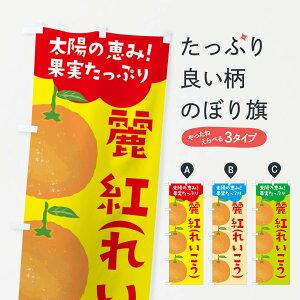 【ネコポス送料360】 のぼり旗 麗紅(れいこう)のぼり E429 オレンジ ミカン みかん みかん・柑橘類