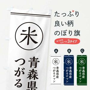 【ネコポス送料360】 のぼり旗 米/青森県産つがるロマンのぼり E4J2 新米・お米