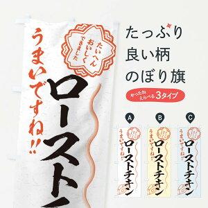 【ネコポス送料360】 のぼり旗 ローストチキン/習字・書道風のぼり E4WU 鳥料理