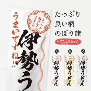 【ネコポス送料360】 のぼり旗 伊勢うどん/習字・書道風のぼり E0ER