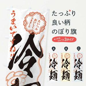 【ネコポス送料360】 のぼり旗 冷麺/習字・書道風のぼり E002 冷やし中華