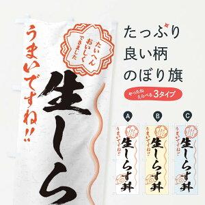 【ネコポス送料360】 のぼり旗 生しらす丼/習字・書道風のぼり E02Y 丼もの